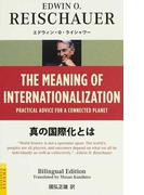 真の国際化とは Bilingual Edition (TUTTLE CLASSICS)