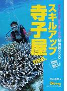 スキルアップ寺子屋neo. ダイビングがうまくなる㊙奥義250 和尚直伝!