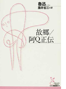 故郷/阿Q正伝 (光文社古典新訳文庫)(光文社古典新訳文庫)