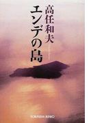 エンデの島 (光文社文庫)(光文社文庫)