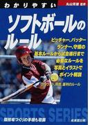 わかりやすいソフトボールのルール 2009 (SPORTS SERIES)