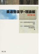 柔道整復学 改訂第5版 理論編