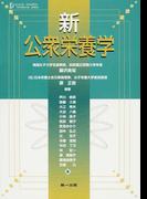 新公衆栄養学 第8版 (DAI−ICHI SHUPPAN TEXTBOOK SERIES)