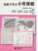 図表で学ぶ小児保健