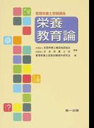 栄養教育論 第2版 (管理栄養士受験講座)
