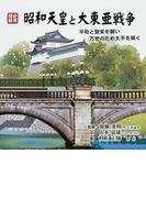昭和天皇と大東亜戦争 平和と繁栄を願い万世のため太平を開く (歴史絵本)