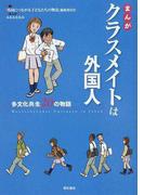 まんがクラスメイトは外国人 多文化共生20の物語