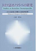 ドイツ語オノマトペの研究 その音素導入契機と音素配列原理