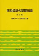 商船設計の基礎知識 改訂版