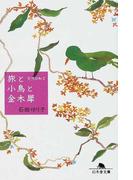 旅と小鳥と金木犀 天然日和 2 (幻冬舎文庫)(幻冬舎文庫)