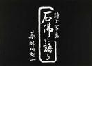 石佛に語る 詩と写真
