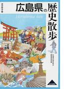 広島県の歴史散歩 (歴史散歩)
