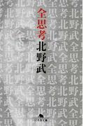 全思考 (幻冬舎文庫)(幻冬舎文庫)