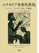 エチオピア音楽民族誌 ファラシャ/エチオピア正教/望郷歌
