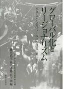 グローバル化の現代−現状と課題 第2巻 グローバル化とリージョナリズム (立命館大学人文科学研究所研究叢書)