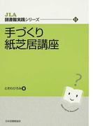手づくり紙芝居講座 (JLA図書館実践シリーズ)