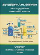 原子力発電所のプロセス計装の保守 温度と圧力の計装の概要と試験法および長期運転と高経年化に伴う不具合対策