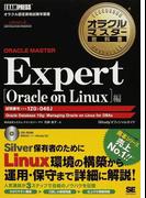 ORACLE MASTER Expert Oracle on Linux編 試験番号1Z0−046J (オラクルマスター教科書)