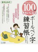 かんたん!100字できれいになるボールペン字練習帳 脳内文字をリセット!!美しい字形を書いて覚える。 書き込み式!