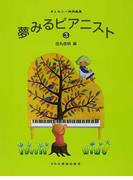 夢みるピアニスト 3 チェルニー併用曲集