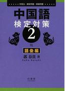 中国語検定対策2級 学習法・練習問題・模擬問題 語彙編
