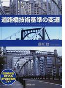道路橋技術基準の変遷 既設橋保全のための歴代技術基準ガイド