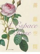 薔薇空間 宮廷画家ルドゥーテとバラに魅せられた人々