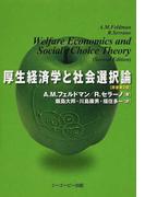 厚生経済学と社会選択論