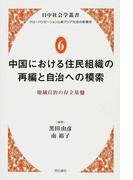 中国における住民組織の再編と自治への模索 地域自治の存立基盤 (日中社会学叢書)