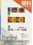 眼科プラクティス 26 眼科レーザー治療