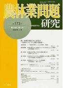 農林業問題研究 第173号(2009年3月)