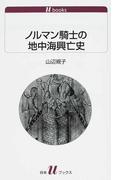 ノルマン騎士の地中海興亡史 (白水Uブックス 歴史)(白水Uブックス)