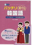 バッチリ話せる韓国語 すぐに使えるシーン別会話基本表現