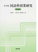 小学校国語科授業研究 第4版