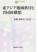 東アジア地域秩序と共同体構想 (日韓共同研究叢書)