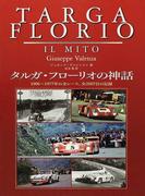 タルガ・フローリオの神話 1906〜1977年の全レース、全2607台の記録