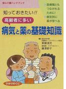 知っておきたい!!高齢者に多い病気と薬の基礎知識 (安心介護ハンドブック)