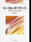ローカル・ガバナンス 福祉政策と協治の戦略 (関西学院大学研究叢書)