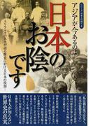 アジアが今あるのは日本のお陰です スリランカの人々が語る歴史に於ける日本の役割 (シリーズ日本人の誇り)