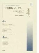 言語接触とピジン 19世紀の東アジア(研究と復刻資料) (文化交渉と言語接触研究・資料叢刊)