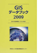 GISデータブック 日本の地理情報システムの紹介 2009