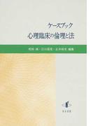 ケースブック心理臨床の倫理と法 (静岡大学人文学部研究叢書)
