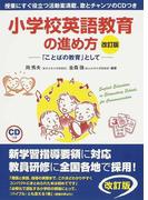小学校英語教育の進め方 「ことばの教育」として 改訂版