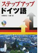 ステップアップドイツ語