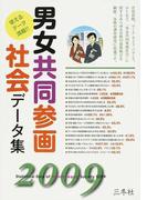 男女共同参画社会データ集 2009年版