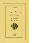 マカーマート 中世アラブの語り物 3 (東洋文庫)(東洋文庫)