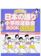 まるごと日本の踊り小学校運動会BOOK 演技編 感動を呼ぶ民舞・団体演技セレクション