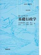 基礎行政学 改訂版 (ホーンブック)