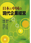 日本と中国の現代企業経営