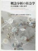 概念分析の社会学 1 社会的経験と人間の科学